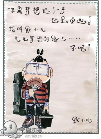 中国梦交流发言材料图片分享