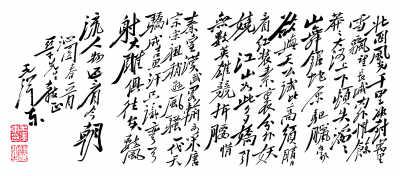 李雪和李沁_毛泽东的书法艺术:纵无石破也天惊(图)-滚动-文化频道 ...