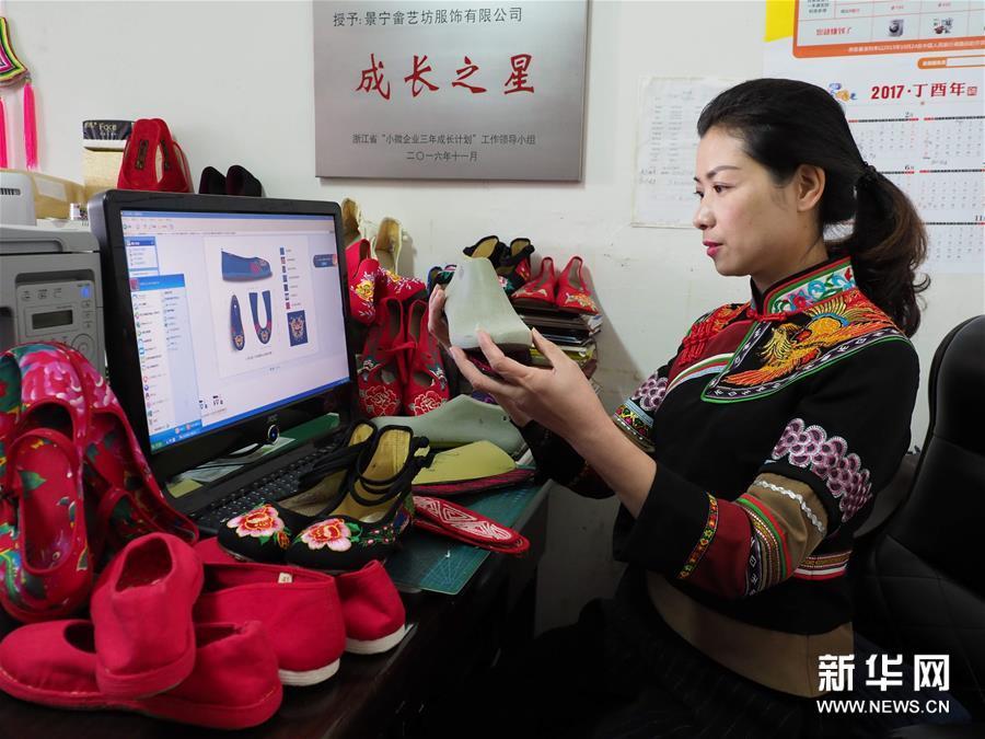 #(感悟非遺)(3)傳承與發展中的佘族手工布鞋