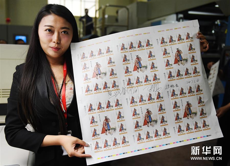 (文化)(2)中鐵總將發行《炎帝黃帝》紀念月台票