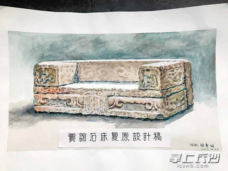 根據古代石榻,試繪的賈誼石床複原設計稿。