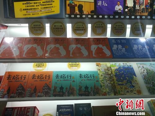 2018北京圖書訂貨會上,某展位陳列的部分童書。上官雲 攝