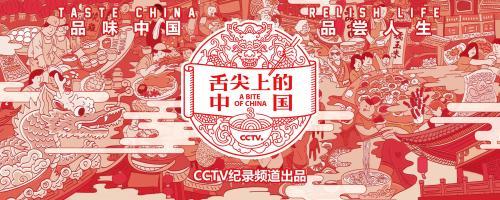 《舌尖上的中國》第三屆海報。主辦方供圖