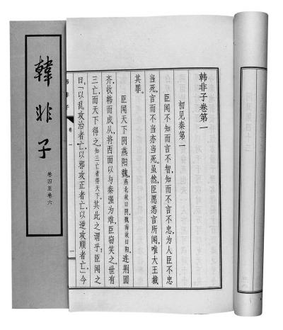 战国时期君主缘何青睐韩非:韩文峻峭,韩学务实