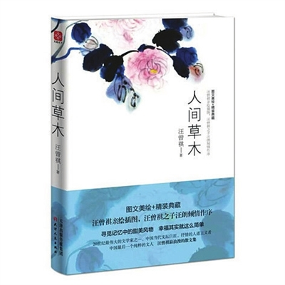 汪曾祺作品套装3册 人间草木 人间有戏 人间滋味