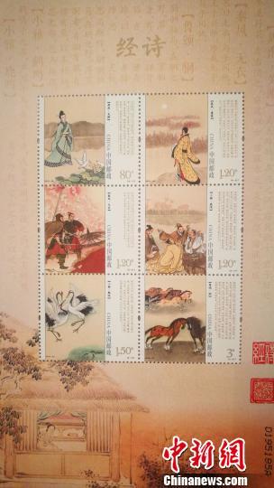 可视可听的《诗经》特种邮票在国家图书馆首发