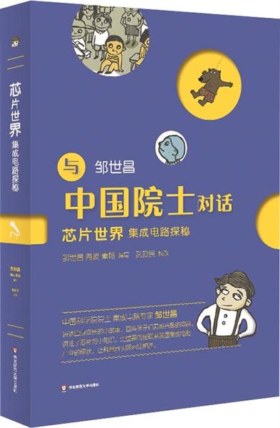 《芯片世界:集成电路探秘》 邹世昌 著 华东师范大学出版社