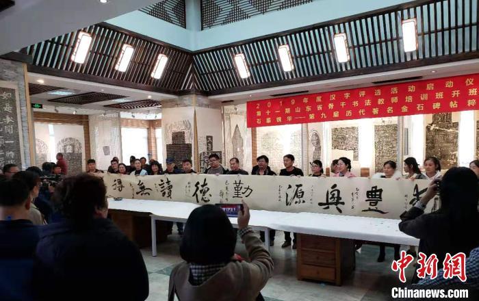"""2019""""年度汉字""""评选在山东济南启动 一字记录一年"""